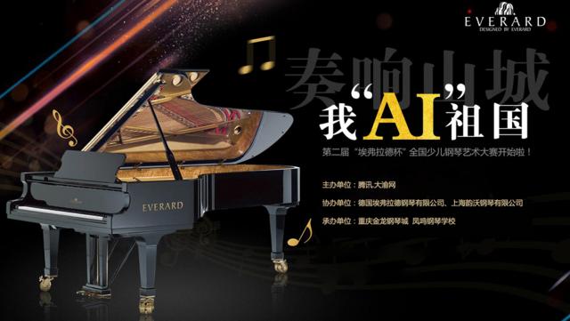 """""""埃弗拉德杯""""全国少儿钢琴大赛总决赛本周末邀您共襄盛典"""