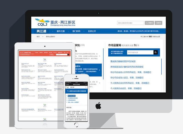 探索云政务生态圈 重庆两江新区网全新改版上线