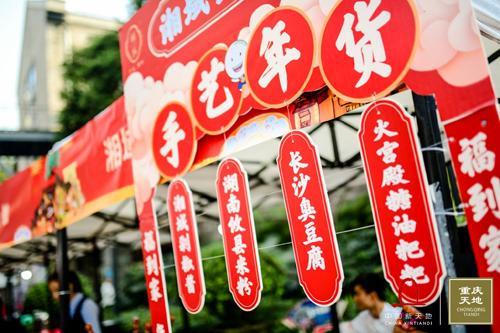 好吃又好玩 重庆天地元宵庙会嗨翻全城