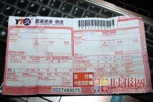 40斤CD从成都快递到重庆 到付资费为寄付两倍
