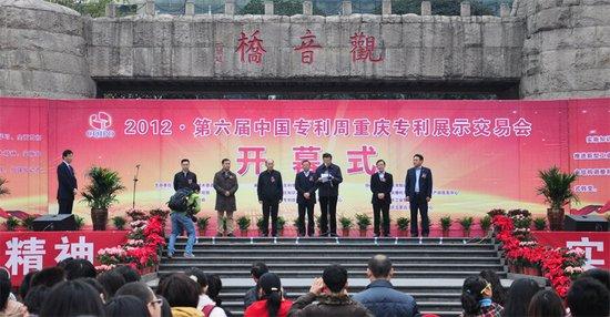 第6届中国专利周重庆展开幕 500余专利参展