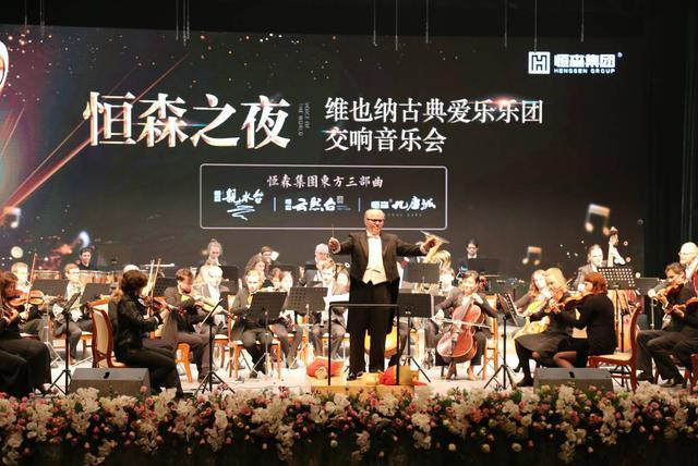 恒森之夜·维也纳古典交响音乐会在万州上演