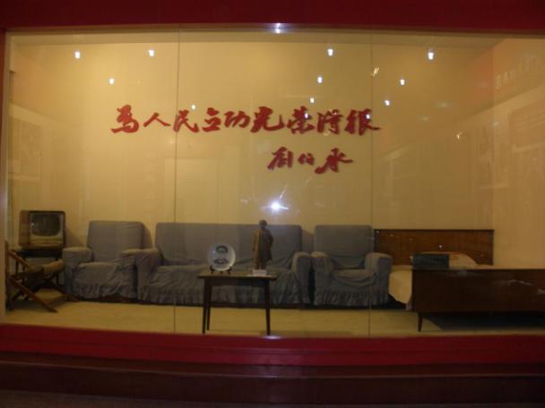 刘伯际纪念馆-故居