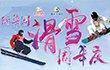 际华园滑雪场1周年 去体验荧光滑雪雪
