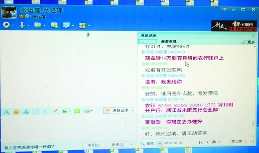 冒充老板 骗子QQ上喊财务转账18万