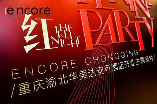 重庆渝北华丽达安可旅馆盛大开业 品质糊口方式体验之所