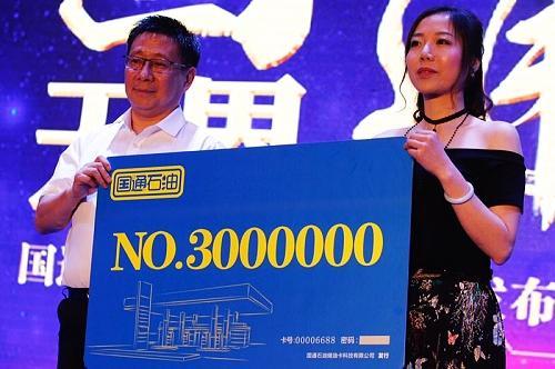 国通石油一年在重庆发卡300万张 打造全国第三桶油
