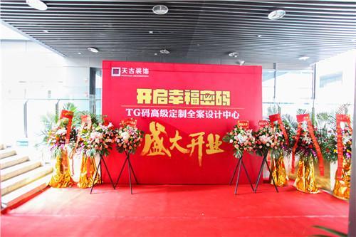 天古装饰TG码高级定制全案设计中心盛装开业