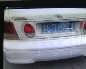 重庆还有渝E车牌?