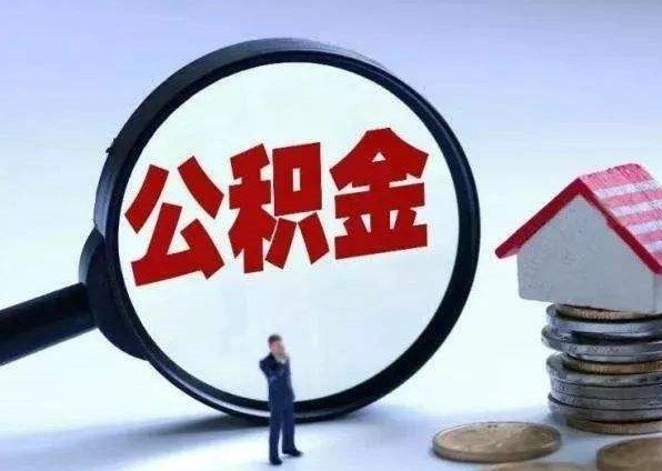 一线城调整了 重庆公积金缴存基数上限提至20441元
