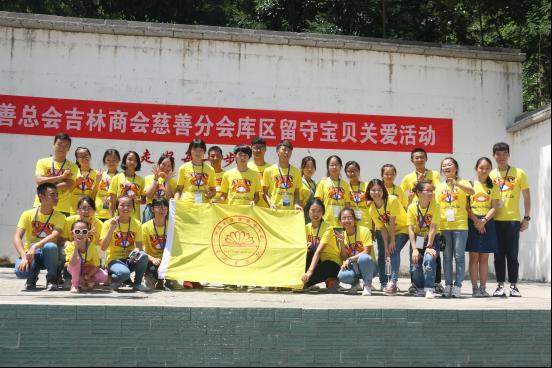 市慈善总会支教志愿者在巫溪开展暑期夏令营支教活动