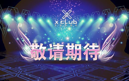 重庆未知数酒吧X club盛大启幕