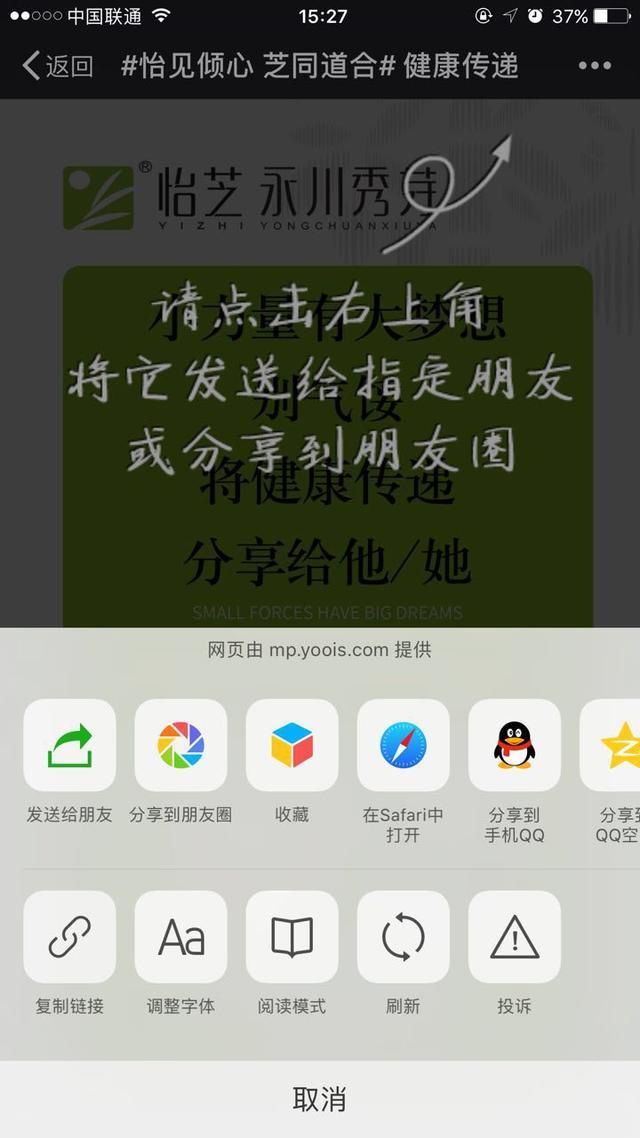 怡芝永川秀芽邀你加入健康传递 赢取iPhone7大奖