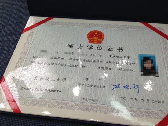 一位毕业生的mba硕士学位证书