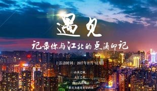 """""""五年发展・江北印记""""网络正能量作品征集大赛"""