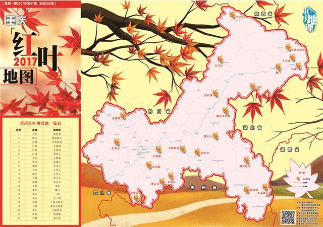 重庆最全红叶地图出炉 红叶观赏地一网打尽