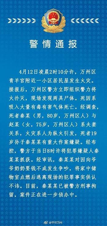 重庆19岁男子向爷爷奶奶要钱不成 家中纵火烧死两老