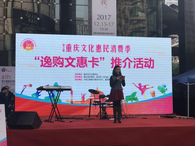 """重庆首发 """"逸购文惠卡"""" 让更多市民走进艺术"""