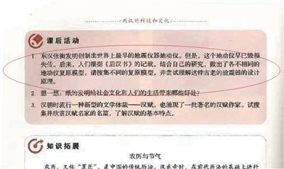历史课本删除张衡地动仪?人教社回应