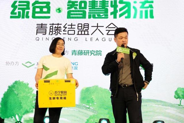 苏宁共享快递盒生鲜版上线 密封保鲜可循环使用