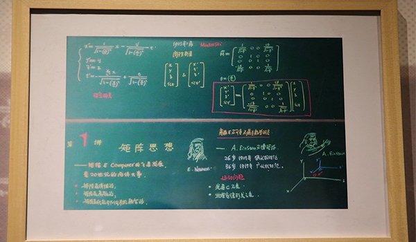 组图:教授手写教案 板书配插图 坚持数十年
