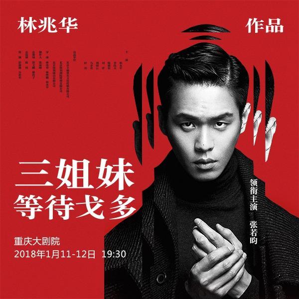 张若昀首登剧院 主演林兆华作品《三姐妹·等待戈多》