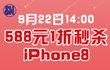 588元1折秒iphone吧