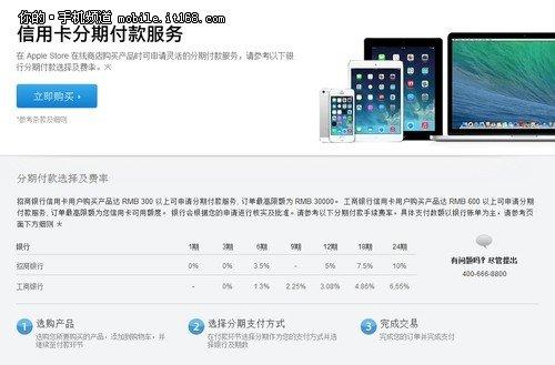 ▲苹果官网分期付款政策-官网开卖2888元起 苹果iPad mini 2选购指南图片 32941 500x329