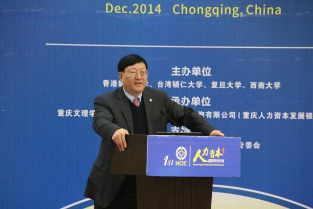 """首届""""2014人力资本国际学术年会""""在重庆召开"""