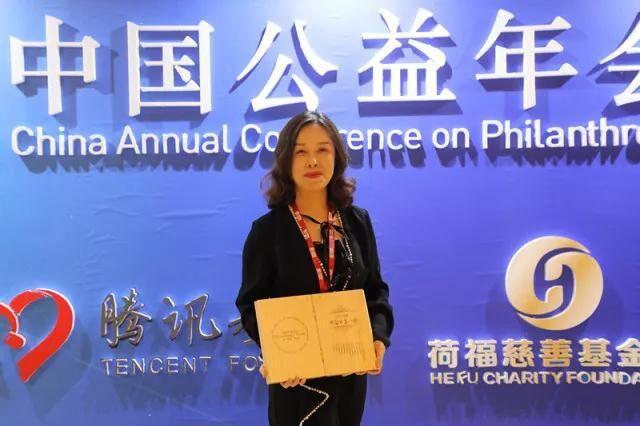 2017年度公益年会北京开奖 重庆一女性企业家获奖