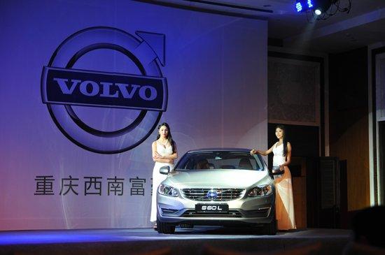 中汽西南富豪沃尔沃全新S60L上市盛典落幕