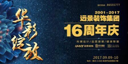 远景装饰集团16周年庆 超值家装钜惠献礼山城市民