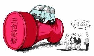 汽车行业三包政策出台 是挑战也是机遇