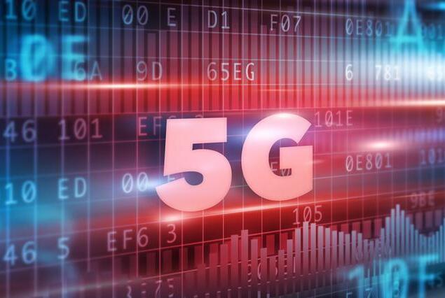 工信部:我国已建成全球最大5G试验网