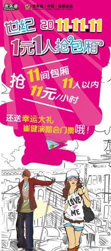 """欢乐迪KTV世纪光棍节!6""""1""""单身派对!"""