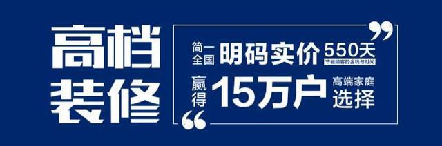 《2017大家居行业明码实价白皮书》人民网官方发布 简一被评为优秀模范