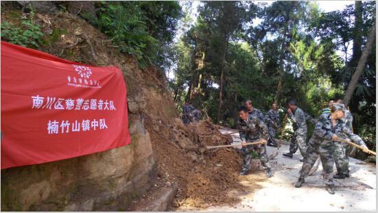 南川区楠竹山镇慈善志愿者中队开展防汛应急演练和排险救灾义务劳动