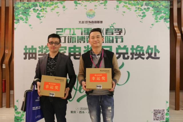 2017重庆(春季)灯饰博览采购节 3月31日盛大开幕