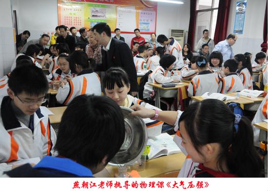 长江中学课改实验开放周活动第四天