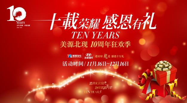 欲建汽车销售的百年店 美源北现十周年庆