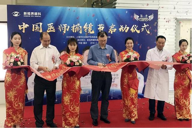 为医师摘镜 征集100名重庆医护人员提供近视手术援助