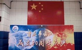 重庆拳击队20周年纪念