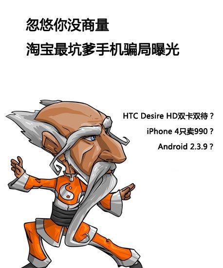 淘宝最坑爹手机骗局 iPhone4卖990