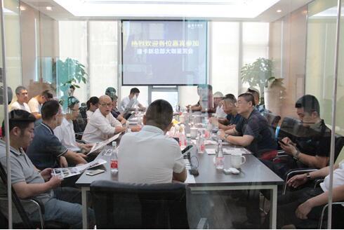 行业协会 媒体大伽鉴赏唐卡新总部