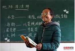 暴走山路三十年的乡村代课教师