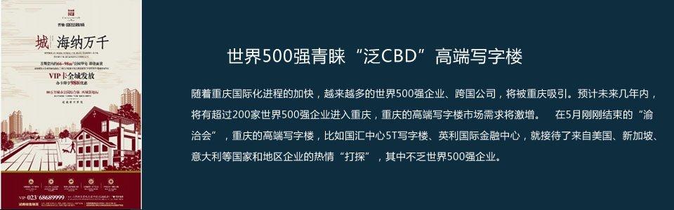 """世界500强青睐""""泛CBD""""高端写字楼"""