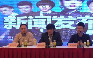 天友希腊神话酸奶中国新歌声重庆演唱会新闻发布会