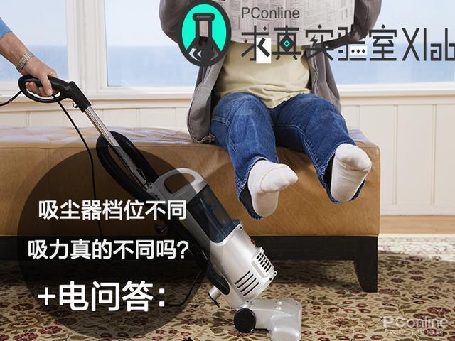 吸尘器档位不同 吸力真的不同吗?