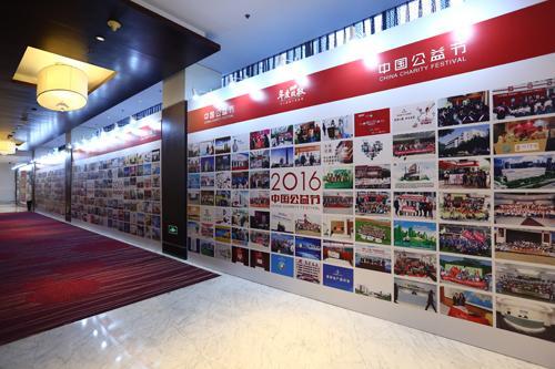 天古装饰喜获第六届中国公益节2016年度公益传播奖