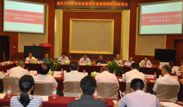 重庆工商联市慈善总会联合召开慈善公益座谈会